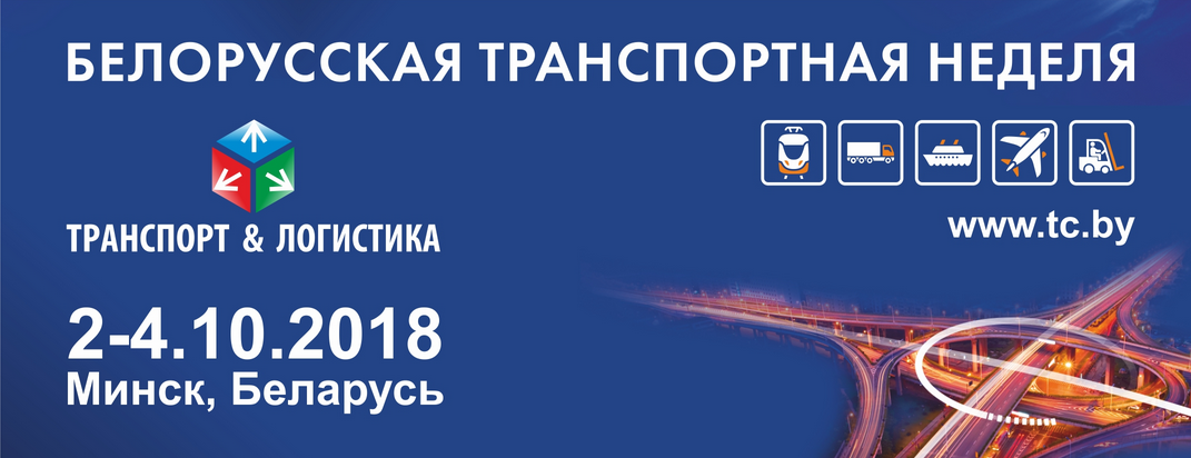belarus transport week 2018